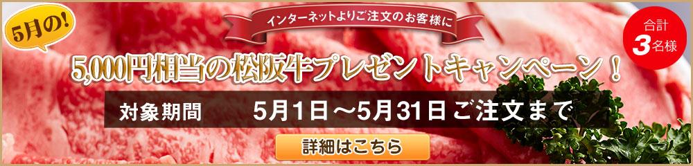 冬の松阪牛松阪牛プレゼントキャンペーン