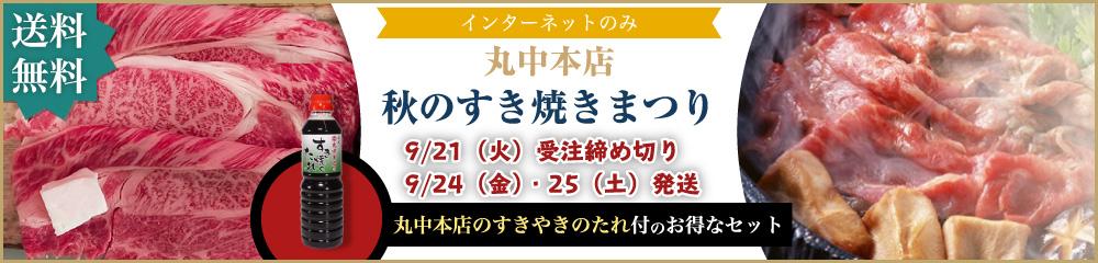 松阪牛 秋のすき焼き特別販売